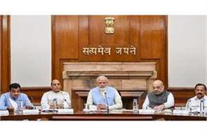 first cabinet meeting of modi government 2 0 today