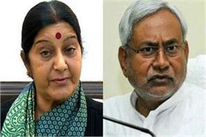 sushma and nitish had no such hope