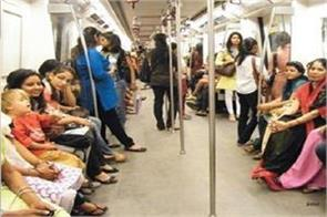 proposal free travel to women in metro