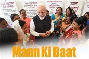pm modi mann ki baat with countrymen
