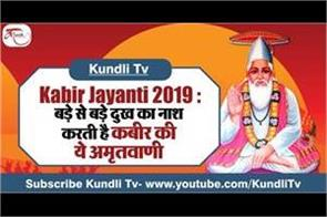 kabir jayanti 2019