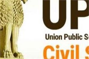 upsc result 2019 the results of the prelims examination will continue in july