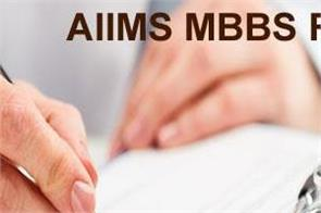 aiims 2019 aiims mbbs result will be announced today