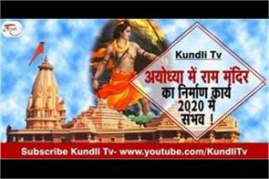 construction of ram temple in ayodhya is possible in 2020