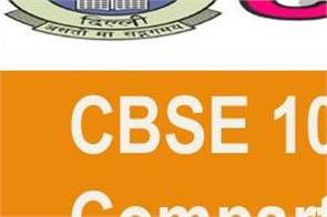cbse exams 2019 admit card for the private private released soon