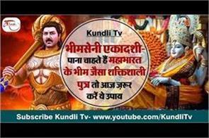 bhimseni ekadashi vrat mahatmya in hindi