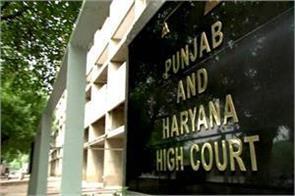 punjab haryana high court declared janmashtami holiday