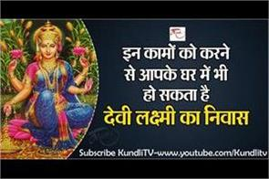 tips about how to bless laxmi in house