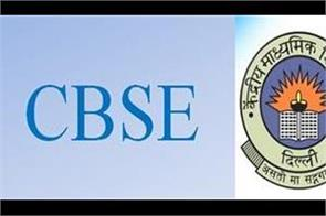 march  board exam cbse students
