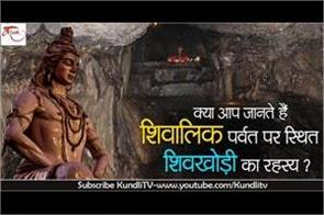 history and importance of shiv khori cave