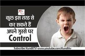 control on anger