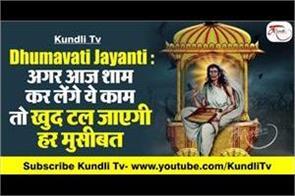 dhumavati jayanti special stuti and kavach path in hindi
