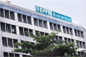 epfo not to cut interest rates on the recommendation of the finance ministry