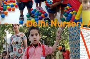 delhi nursery admission 2019 parents deposited documents till june 30