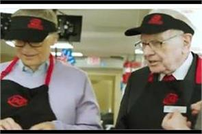 bill gates and warren buffett work at dairy queen restaurant