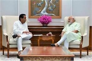 kamal nath meets prime minister narendra modi