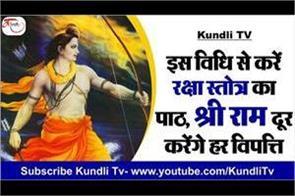 shree ramraksha stotra of lord rama