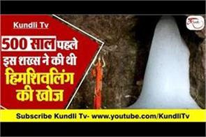 amarnath cave found religious stories