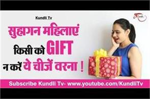 suhaagan women do not gift any of these things