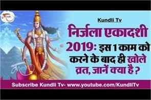 nirjala ekadashi 2019