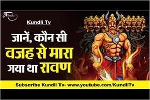 religious story of lord rama