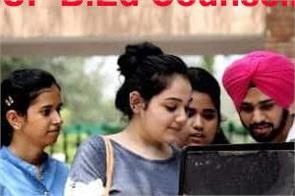 up b ed counselling 2019 process begun from today