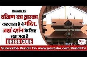 pm modi visit guruvayur temple in kerala