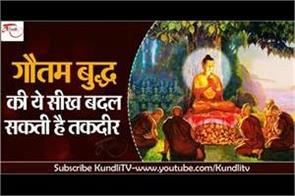 this teaching of gautam buddha can change your life