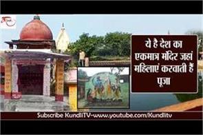 ahilya asthan in darbhanga where pandit are women