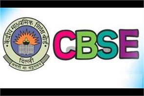 cbse this big change in examinations from next year