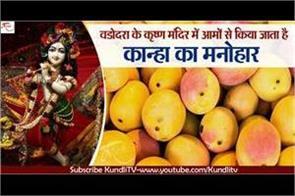 mango bhog to shri krishna in vadodara temple