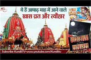 fast and festivals of ashad month