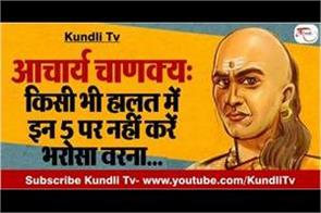 according to chanakya niti these 5 should not be trusted