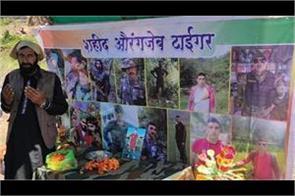 martyr aurangzeb s first death anniversary
