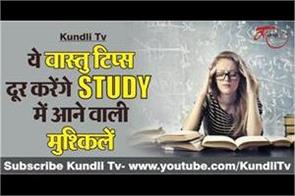 vastu tips for study