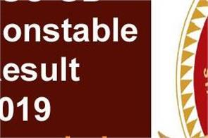ssc gd constable result 2019 the result of exam will be released tomorrow
