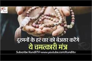 mantras for every sudden problem