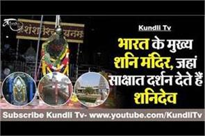 famous temples of shani dev in india
