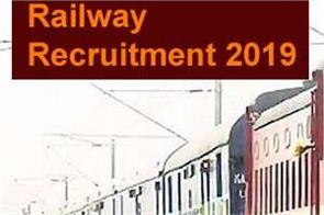 railway recruitment 2019 recruitments made on 95 posts of executive assistants