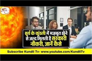the role of sun planet is very special in getting government jobs