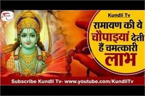 miraculous benefits of ramayana