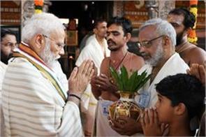 pm modi donated 40 thousand rupees to guruvayur sri krishna temple