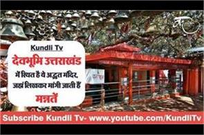 uttarakhand golu devta temple people write letter for solve their problems