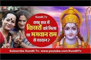 did the kinars really get blessings from lord rama