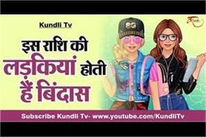 girls of this zodiac are bindaas