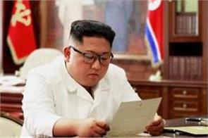 kim jong un received  personal letter  from trump