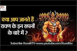 do you know about these dreams of ravana