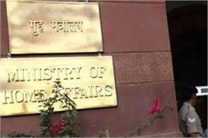 ministry of home affairs issued instructions to the government of bengal