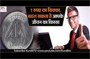 1 rupee coin can change your life
