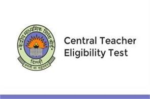 ctet s admit card may be issued this week